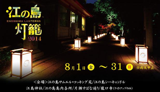 """【江の島情報】今日から""""江の島灯篭""""(8/31まで)"""
