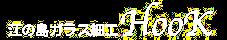 江の島ガラスHOOK おちゃのこネット店