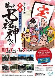 【江の島情報】第23回 新春藤沢・江の島歴史散歩(開催中~1/31まで)