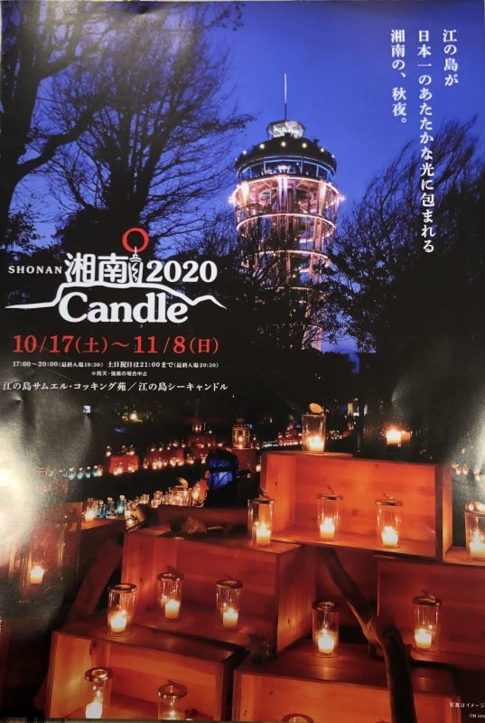 湘南Candle2020